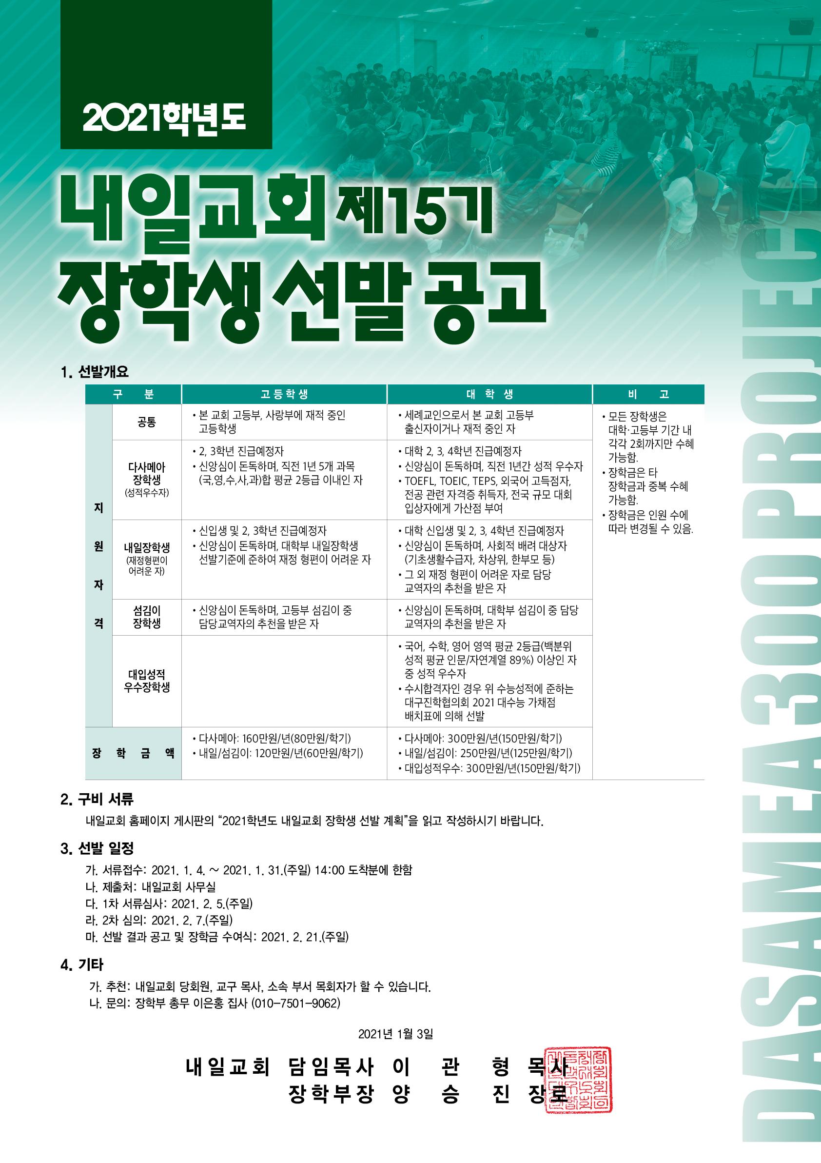 내일교회 장학생 선발 공고(15기).jpg