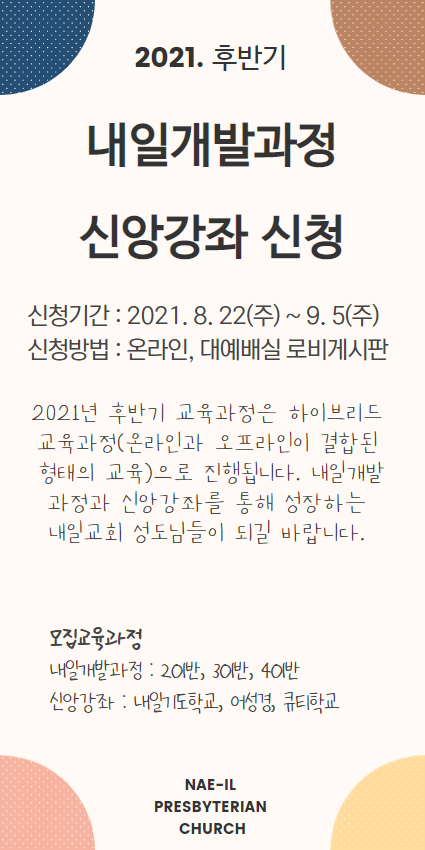 20210821_notice.png