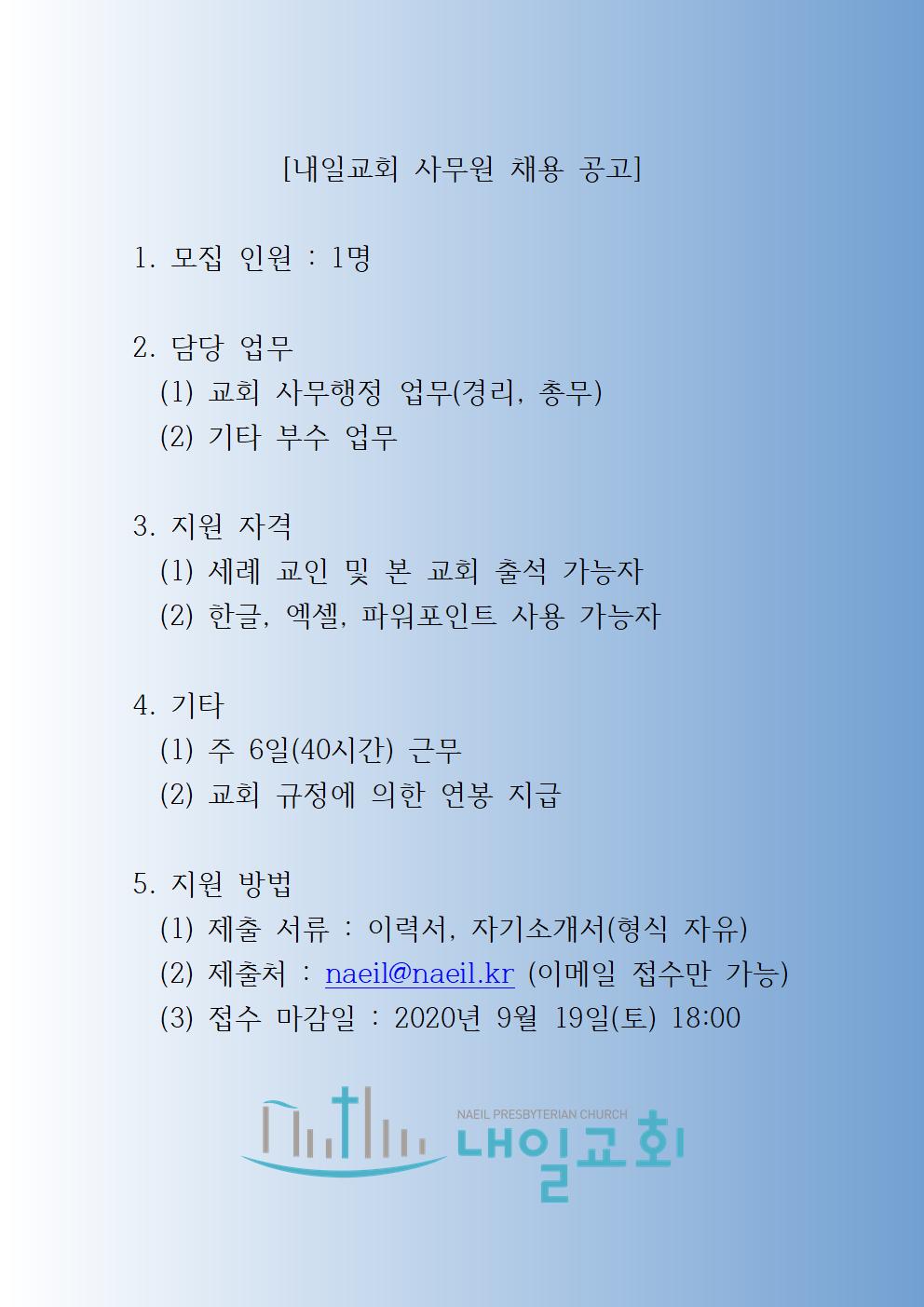 내일교회 사무원 채용 공고.png